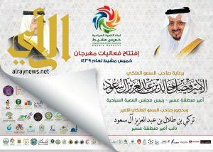 الليلة.. انطلاق فعاليات مهرجان خميس مشيط السياحي برعاية أمير منطقة عسير ونائبه