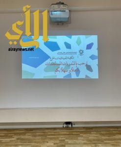 برنامج تهيئة المتدربات المستجدات بتقنية البنات بالخرج