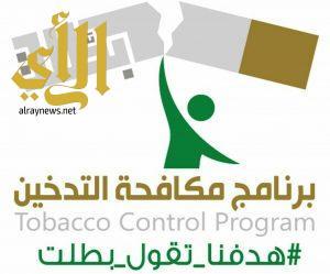 121 مقلعًا عن التدخين بنجران خلال الربع الأول من العام الحالي