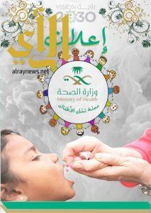 الصحـة في نجـران تعلن موعـد تنفيذ الجرعة الثانية لشلل الأطفال