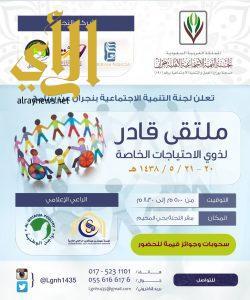 """تنمية نجران تنفذ برنامج """"قادر"""" لذوي الاحتياجات الخاصة"""