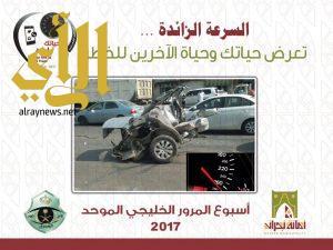 أمانة نجران تشارك في أسبوع المرور الخليجي الموحد