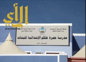 اعتراض أهالي قرى علكم بأبها على قرار ضم مدرستي بنات