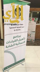 جامعة المجمعة تنفذ برنامج تأهيل القيادات النسائية الشابة