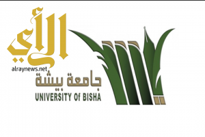 جامعة بيشة تصدر أول مجلة علمية محكمة