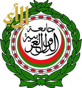 الجامعة العربية ترفض حضور مؤتمر الحزب احتجاجاً على عدم حضور السعودية