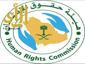 هيئة حقوق الإنسان تعفي مدير فرعها بعسير