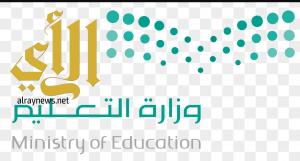 """التعليم ودار العلوم ينفذان برنامج """"خبراء التربية الفنية """" بالرياض"""