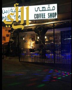 """""""ساعة زمن"""" مقهى يجسد نجاح الشباب السعودي في العمل الحر"""