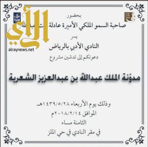 تدشين مشروع المدونة الشعرية للملك عبدالله بن عبد العزيز آل سعود