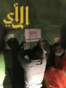 الغذاء والدواء تغلق مستودع مستحضرات تجميلية وصيدلانية في الرياض