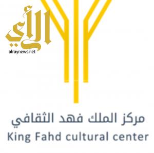 انطلاق فعاليات ليالي الشعر العربي في مركز الملك فهد الثقافي بالرياض