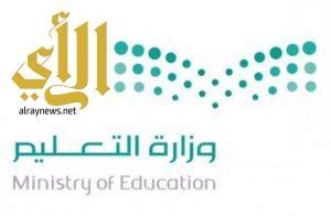 وزارة التعليم تحتفي غدًا باليوم العربي لمحو الأمية