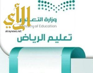 تعليم الرياض تُنهي استعداداتها لاستقبال المراجعين والمراجعات في إدارة القبول