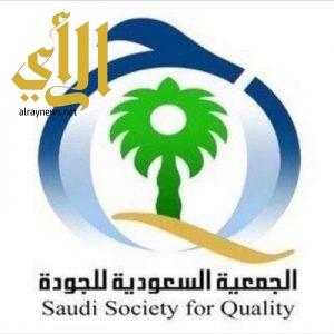 جمعية الجودة السعودية تنشر ثقافة الجودة لجميع القطاعات