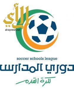 اليوم :سحب قرعة دوري المدارس إيذانا بإنطلاق البطولة