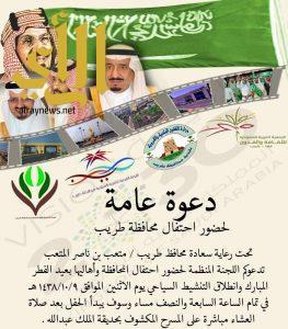 محافظ طريب يرعى اليوم احتفال الأهالي بعيد الفطر المبارك وإطلاق البرامج السياحية