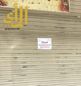 بلدية غرب الدمام: إغلاق 5 محلات ورفع 6 مركبات تالفة