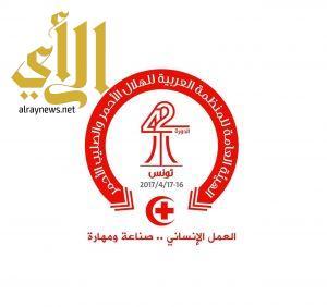 المنظمة العربية للهلال الأحمر والصليب الأحمر تبحث مستجدات الأزمات الإنسانية في الوطن العربي