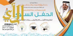 """جمعية """"آباء"""" تجري استعداداتها النهائية لحفلها السنوي الأول"""