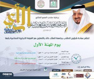 أمير منطقة عسير يدشن يوم المهنة الأول بجامعة الملك خالد