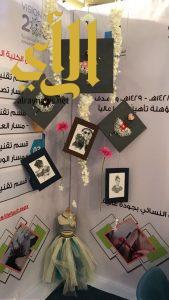 """تقنية البنات بجدة تشارك في معرض """"تقني و افتخر"""" الثاني"""