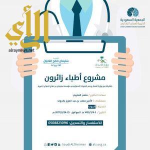 """جمعية ألزهايمر تطلق أول زيارة في برنامج """"أطباء زائرون"""" بالجوف"""