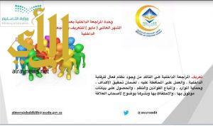 تعليم عسير يحتفل بالشهر العالمي للمراجعة الداخلية