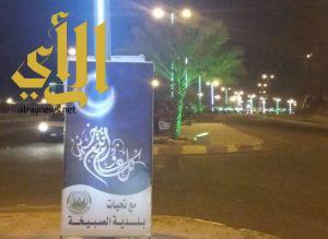 بلدية الصبيخة تنهي استعداداتها لاستقبال عيد الاضحى المبارك