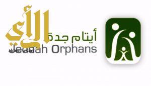 """""""أيتام جدة"""" تعلن عن فتح باب إستقبال طلبات رعاية الأيتام في المحافظة"""