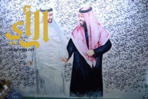جدارية مشتركة بين المملكة والإمارات تحاكي عمق العلاقات بين البلدين