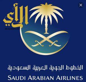الخطوط السعودية تحتفي بعالمية الأحساء