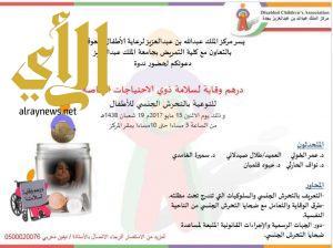 مركز الملك عبدالله لرعاية المعوقين بجدة يوعي بمخاطر التحرش الجنسي لدى الأطفال