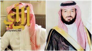 تهنئة بمناسبة تعيين سعد بن حسين بن فهيد