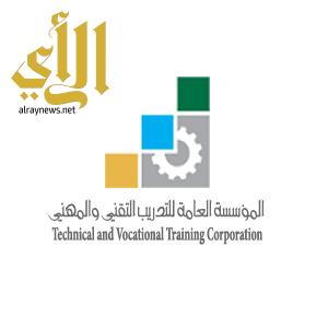 (180) معهداً ومركزاً أهلياً تدرب أكثر من (9500) متدرب ومتدربة في منطقة مكة