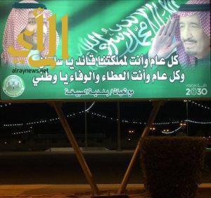 بلدية الصبيخة تنهي استعداداتها للاحتفاء باليوم الوطني