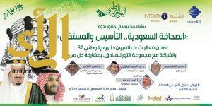 """""""إعلاميون"""" ينظم ندوة بعنوان  """"الصحافة السعودية.. التأسيس والمستقبل"""""""