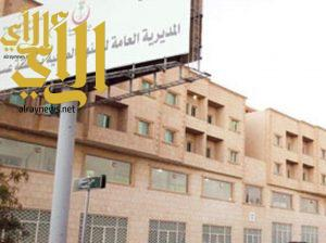 """"""" صحة عسير """" تغلق مجمع طبي و 5 محلات مخالفة"""