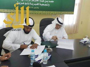 خيرية أبو عريش  توقع إتفاقية تفريج الكرب الثاني