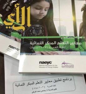 تدريب 160 معلمة ومشرفة رياض أطفال على معايير التعلم المبكر في الرياض