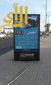 لوحات تحذيرية للمحلات المخالفة ببيع السجائر لصغار السن بمحافظة صبيا