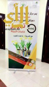 مركز التنمية الاجتماعية بجازان ينظم دوره بعنوان (اعادة تدوير خامات البيئة)
