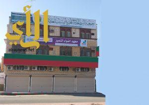 معهد أضواء للتميز ببر سبت العلايه يحتفل ب 39 خريجه