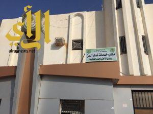 جمعية البر بأحد المسارحة تستحدث مكتب للمسنين وذوي الاحتياجات الخاصة