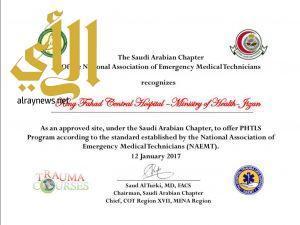 """الصحة : اعتماد مركز تدريب """"صحة جازان"""" لتقديم دورات دعم الحياة لمصابي الحوادث ماقبل المستشفيات"""