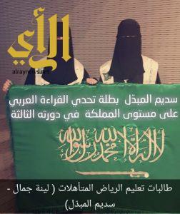 الطالبة سديم المبدّل من الرياض بطلة لتحدي القراءة العربي على مستوى المملكة