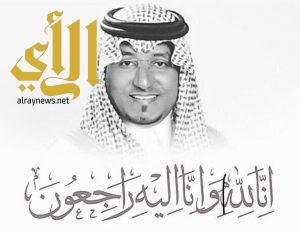 مرثية الأمير منصور بن مقرن ومرافقيه رحمهم الله