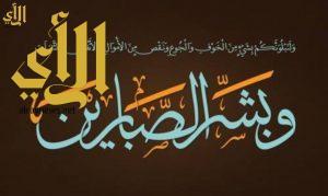 والدة محمد بن ملوح في ذمة الله