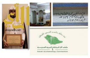 تكريم قرية آل زيدي بعسير ضمن ملتقى آثار المملكة الأول بالرياض