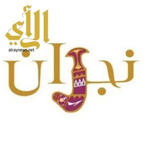 سياحة نجران تهيئ المواقع الأثرية والتاريخية لاستقبال الزوار خلال عيد الفطر المبارك